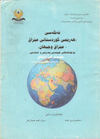 ئهتڵهسی ههرێمی كوردستانی عێراق - عێراق و جیهان - د. هاشم یاسین و سردار محمد عبدالرحمن 12411
