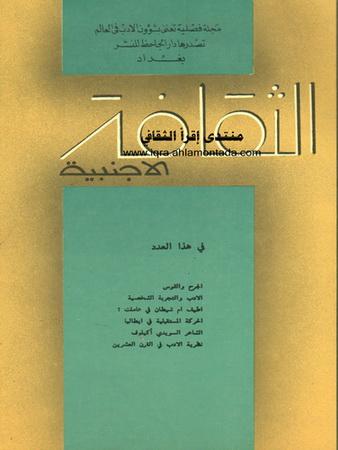 مجلة الثقافة الأجنبية - دار الجاحظ للنشر  12511