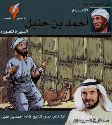 الإمام أحمد بن حنبل السيرة المصورة - د. طارق السويدان  12612