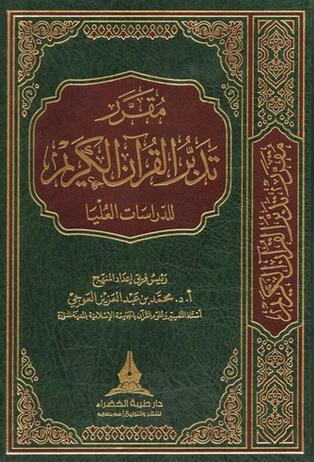 مقرر تدبر القرآن الكریم - أ.د. محمد بن عبدالعزیز العوجي  12712