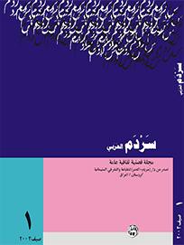 فصلية سردم العربي - دار سردم 1272