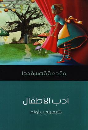 أدب الطفال - مقدمة قصيرة جدا  - كيمبرلي رينولدز  1276