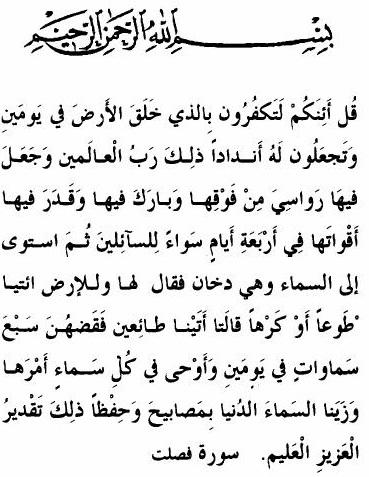 دهروازهی گهردوون - مهریوان أحمد رشید 1277