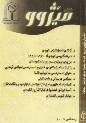 گۆڤاری مێژوو - كۆمهڵهی ڕۆشنبیری مێژوویی كوردستان 1281