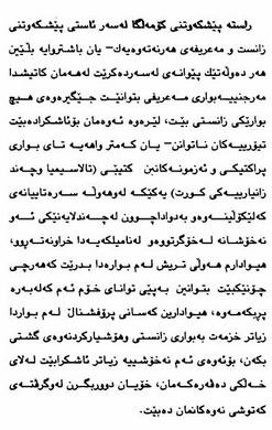تالاسیمیاو چهند زانیاریهكی كورت - ئهژین صابر اسماعیل  1286