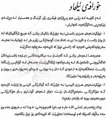 خورافهی ئیلحاد - د. عهمر شهریف  1287