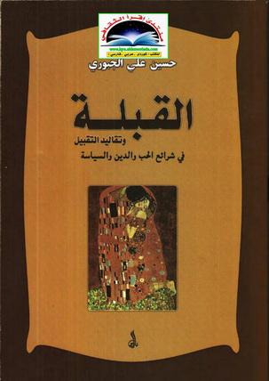 القبلة وتقاليد التقبيل في شرائع الحب والدين والسياسة - حسين علي الجبوري 1291