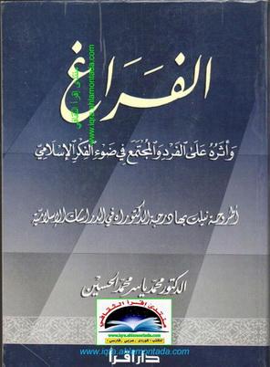 الفراغ و أثره على الفرد و المجتمع في ضوء الفكر الإسلامي  -  د. محمد ياسر محمد الحسين  1292