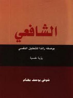 الشافعي بوصفه رائدا للتحليل النفسي-شوقي يوسف بهنام  1295