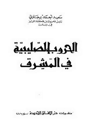 لأول مرة: الحروب الصليبية في المشرق - سعيد أحمد برجاوي 1298