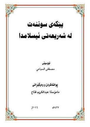 پێگهی سوننهت له شهریعهتی ئیسلامدا - مصطفی السباعی 1299