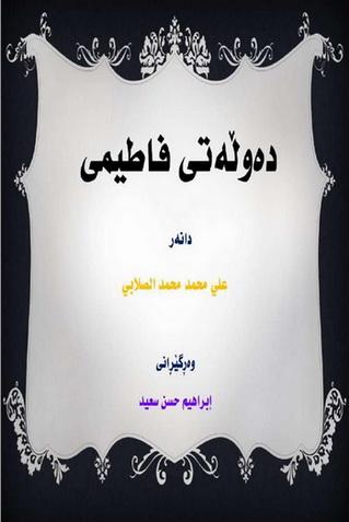 دهوڵهتی فاطیمی  - د. علی محمد محمد الصلابی  13012