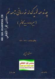 چهند مهڵۆیهك له خهرمانی تهمهنم - عهلی باپیر  1303