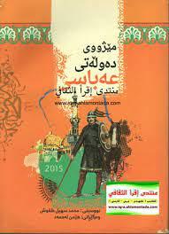 مێژووی دهوڵهتی عهباسی - محمد سهیل طقوش 1308
