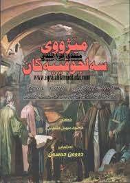مێژووی سهلجوقیهكان - د. محمد سهیل طقوش 1309
