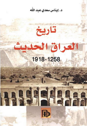تاریخ العراق الحدیث 1258 - 1918 - د. إیناس سعدی عبدالله 13111