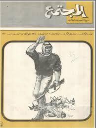 مجلة المجتمع الكويتية 1313