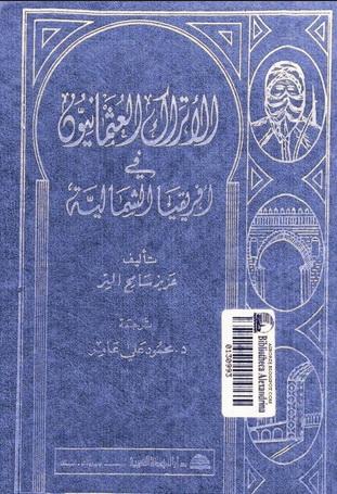 الأتراك العثمانيون في أفريقيا الشمالية تأليف عزيز سامح التر 1315