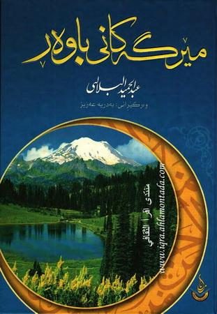 مێرگهكانی باوهڕ - عبدالحمید البلالی  1317