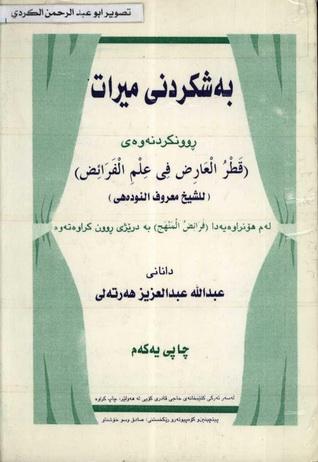 بهشكردنی میرات  - عبدالله عبدالعزیز ههرتهلی  1318