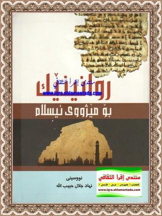ڕوانینێك بۆ مێژووی ئیسلام - نهاد جلال حبیب الله 1319