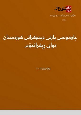 چارهنوسی پارتی دیموكراتی كوردستان دوای ڕیفراندۆم - توێژینهوه - دهزگای ستاندهر بۆ ڕاگهیاندن و توێژینهوه 1321