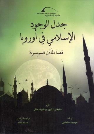 جدل الوجود الإسلامي في أوروبا - ستيفان لاتيون و باتريك هاني 13211