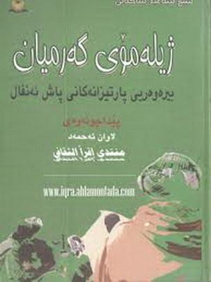 ژیلهمۆی گهرمیان - شیخ سعید شاكهلی  1335