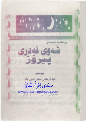 پوختهیهك لهسهر شهوی قهددری پیرۆز - عبدالرحمن نجم الدین طه 13511