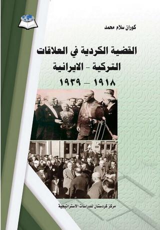 القضية الكردية في العلاقات التركية - الإيرانية - كوران سلام محمد  13812
