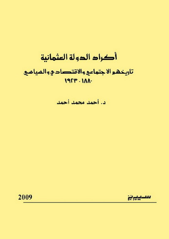 أكراد الدولة العثمانية - د. أحمد محمد أحمد  13911