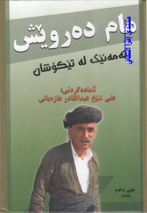 مام دەروێش تەمەنێک لە تێکۆشان ئامادەکردنی علی شیخ عبدالقادر عازەبانی  14115
