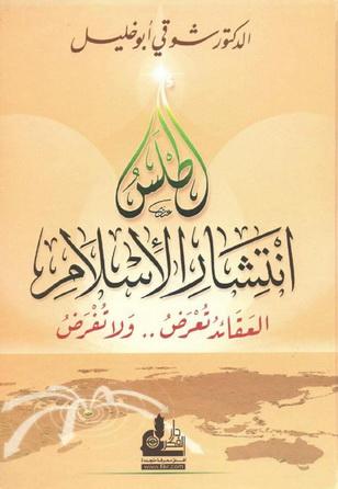 أطلس أنتشار الإسلام  - د. شوقي أبوخليل  14211