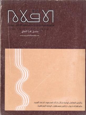 مجلــــــة الأقــــلام   -  وزارة الاعلام  14212