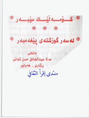 كۆمهڵێك سیبهر لهسهرگوزشتهی پێغهمبهر صلی الله علیه وسلم - عبدالخلق حسن شوانی 14311