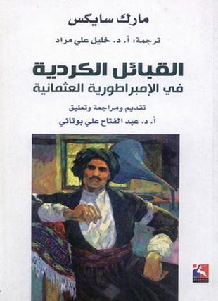 القبائل الكردیة فی الامبراطورية العثمانية - مارك ساكس 14411