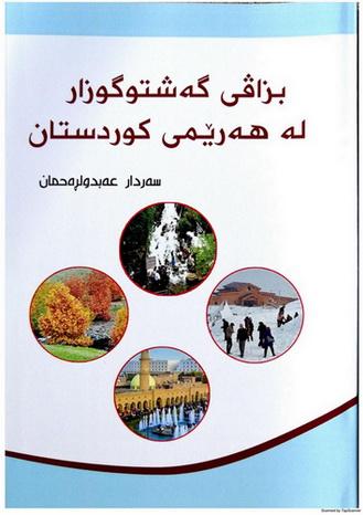 بزاڤی گهشتوگوزار له ههرێمی كوردستان - سهردار عبدالرحمن  14512