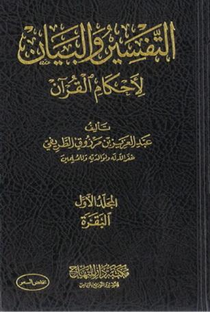 التفسير والبيان لأحكام القرآن - عبدالعزيز بن مرزوق الطريفي  14611