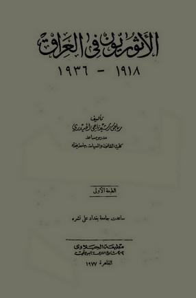 الاثوريون في العراق 1918- 1936  - رياض ناجي الحيدري 14712