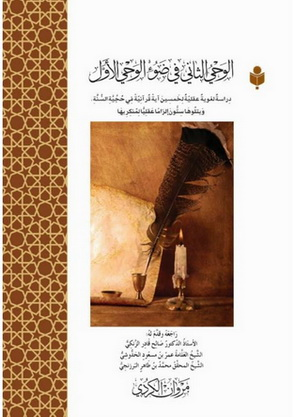 الوحي الثاني في ضوء الوحي الأول تأليف مروان الكردي  15213