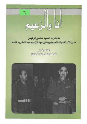 أنا والزعيم مذكرات العقيد محسن الرفيعي  15312