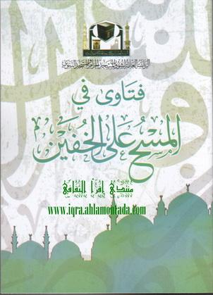 فتاوی فی المسح علی الخفین - ادارة المطبوعات والنشر  15411