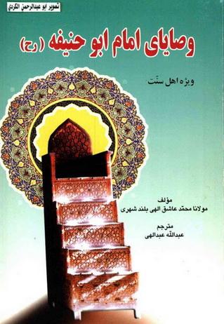 وصایای امام ابو حنیفه رحمه الله - مولانا محمد عاشق الهی بلند شهری  15412