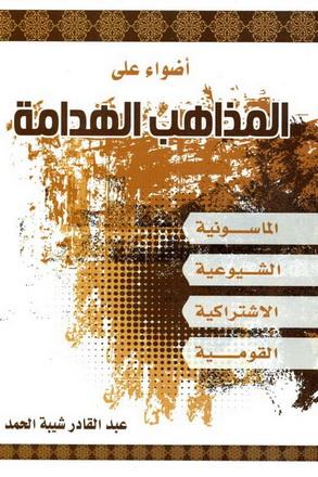 أضواء على المذاهب الهامة - عبدالقادر شيبة احمد 16012