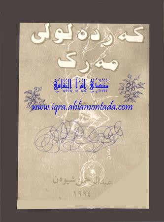 گهردهلوولی مهرگ - عبدالرحمن شیوهن 16211