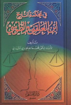 في محكمة التاريخ ابن العلقمي والطوسي - أ.د. محمد جاسم حمادي المشهداني  16212