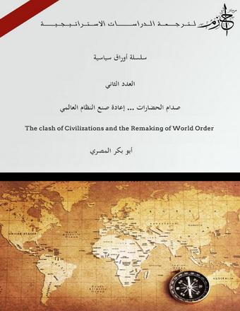 صدام الحضارات ... إعادة صنع النظام العالمي - أبوبكر المصري  16412