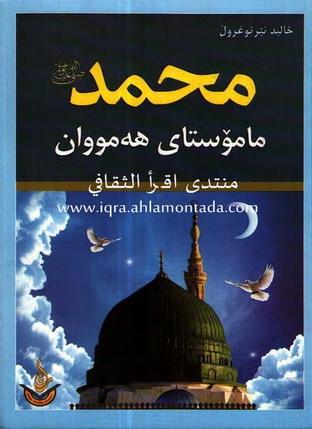 محمد صلى الله عليه وسلم مامۆستای ههمووان - خالد ئیرتوغرول  16611