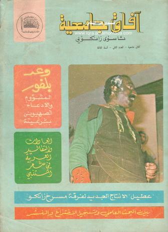 مجلة أفاق جامعية - المركز الثقافي الاجتماعي لجامعة السليمانية  16712