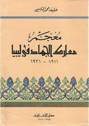 معجم معارك الجهاد في ليبيا 1911 - 1931 - خليفة محمد التليسي  16813